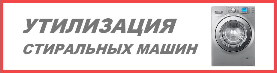 утилизация стиральных машин в Санкт-Петербурге