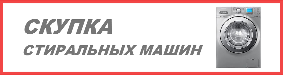 Скупка стиральных машин в Санкт-Петербурге