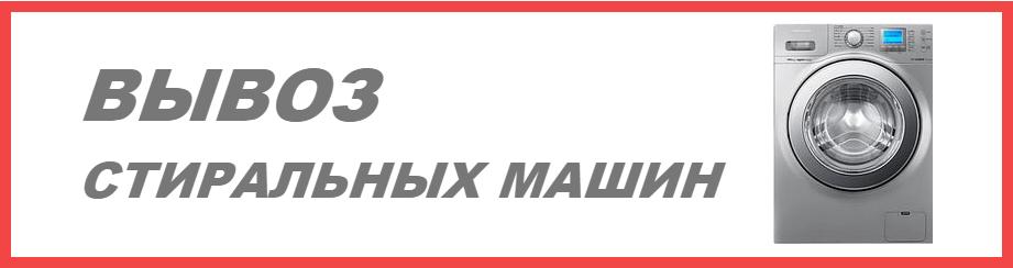 вывоз стиральных машин в Санкт-Петербурге