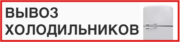 Вывоз холодильников в Санкт-Петербурге
