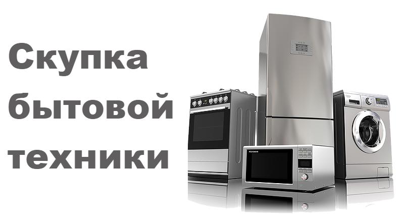 скупка бытовой техники в Санкт-Петербурге