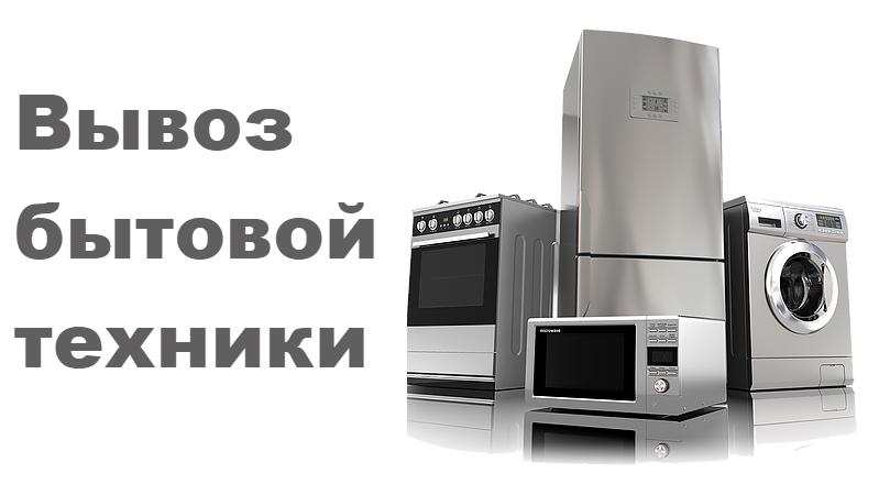 вывоз бытовой техники в Санкт-Петербурге