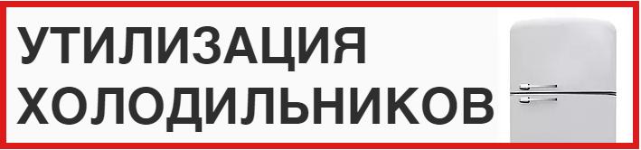 Утилизация холодильников в Санкт-Петербурге