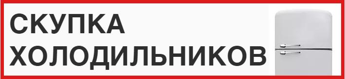Скупка холодильников в Санкт-Петербурге